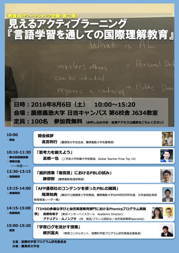 20160806.leaflet.20160705